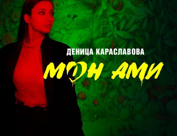 Деница Караславова