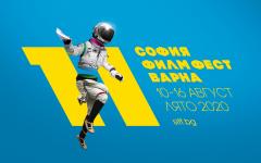 София Филм Фест Варна