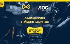 български гейминг маратон