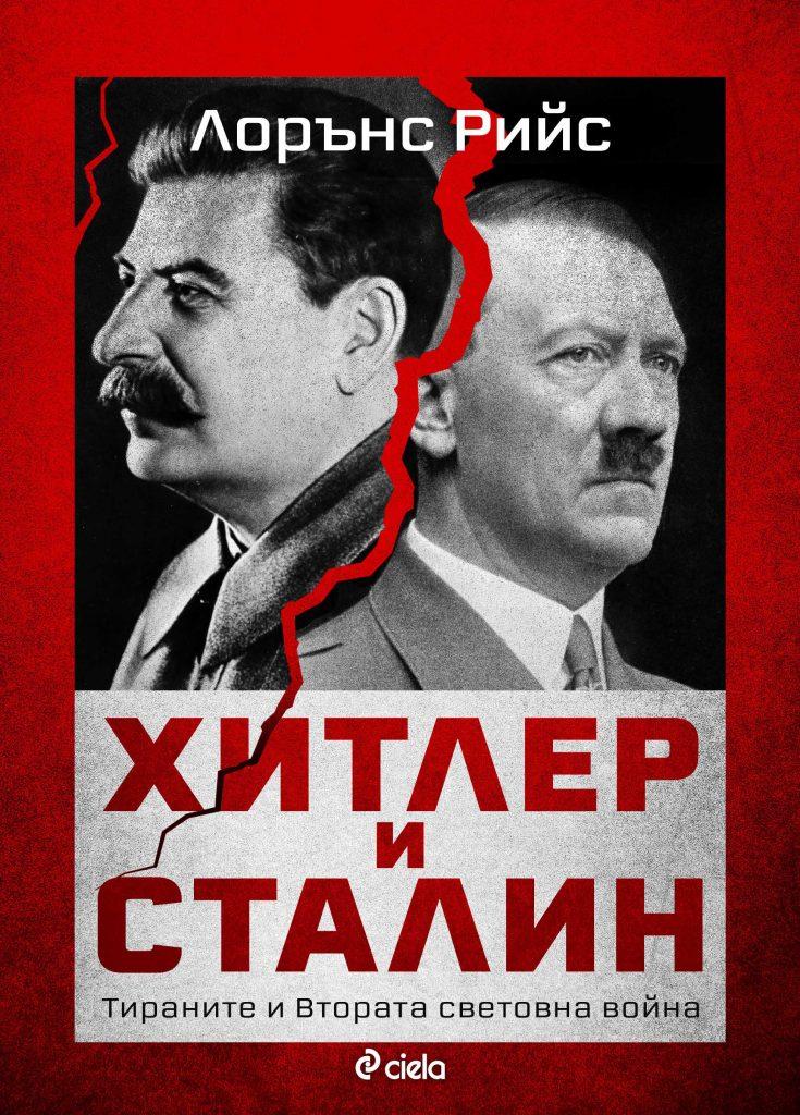 Хитлер и Сталин