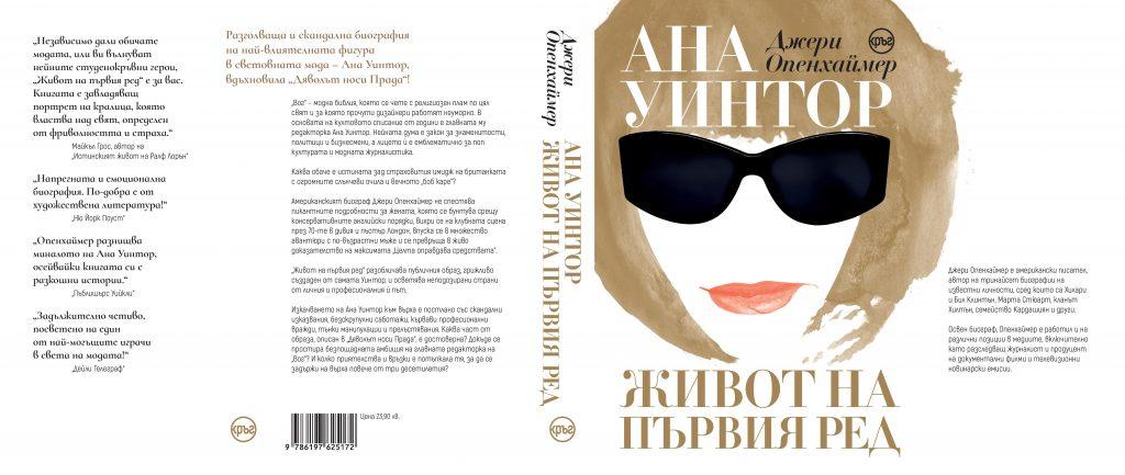Ана Уинтор. Живот на първия ред