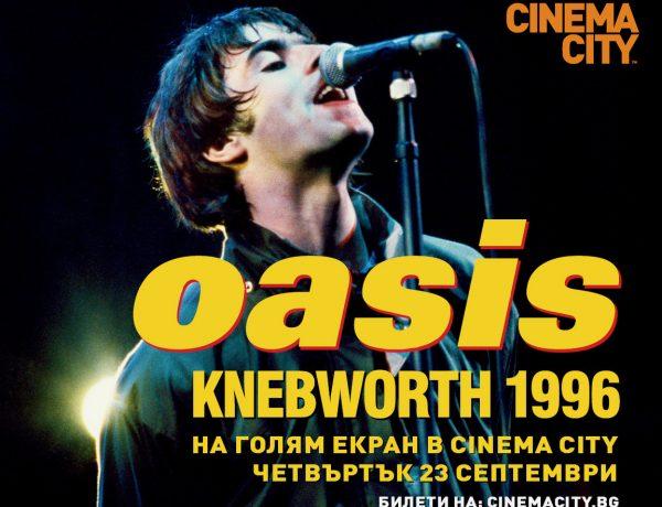Oasis Knebworth